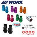 WORK 軽量レーシングナット ロックナット付 貫通タイプ 19HEX M12×P1.5/P1.25 カラー:ブルー、パープル、レッド、オ…