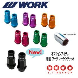 WORK 軽量レーシングナット ロックナット付 貫通タイプ 19HEX M12×P1.5/P1.25 カラー:ブルー、パープル、レッド、オレンジ、グリーン、ブラック