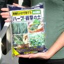 有機たいひで育てる ハーブ・香草の土 2リットル