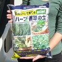 有機たいひで育てる ハーブ・香草の土 5リットル