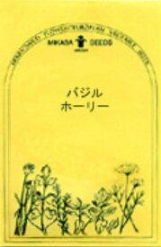 バジル・ホーリー/ハーブの種・西洋野菜【ネコポス対応可能】