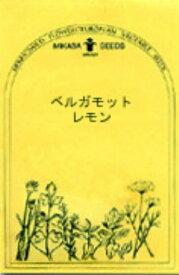 ベルガモット・レモン/ハーブの種【ネコポス対応可能】