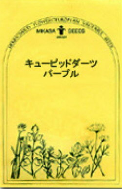 【ネコポス対応商品】ハーブ・ワイルドフラワーの種 「キューピッドダーツ パープル」