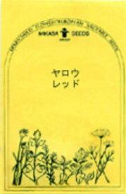 【ネコポス対応可能】ハーブの種 「ヤロウ レッド」