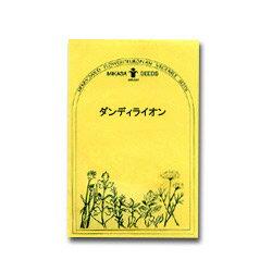 ハーブ・西洋野菜の種 「ダンデライオン(ダンディライオン)」