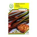 【ネコポス対応商品】ハーブ・西洋野菜の種 「ルバーブ」