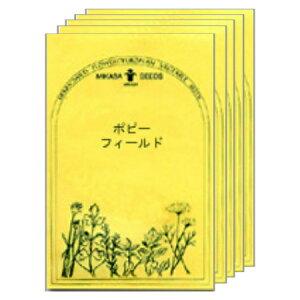ポピー・フィールド 5袋セット/ハーブの種・ワイルドフラワー【ネコポス対応可能】