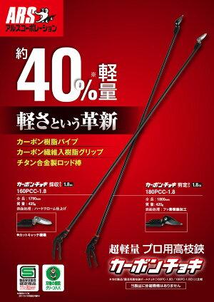 【アルス】超軽量プロ用高枝切鋏カーボンチョキ採収タイプ160PCC-1.8