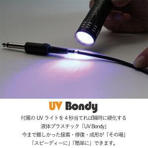 UVBondyスターターキット限定セット10ml×3本入UB-S10-S3-R3ML