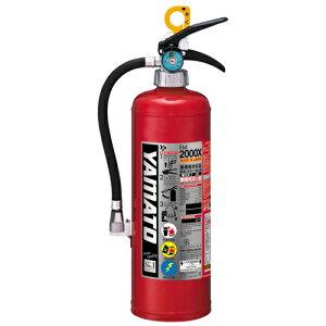 【消火器】ヤマトプロテック 蓄圧式粉末ABC消火器 6型 FM2000X