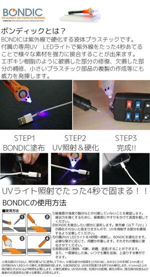 BONDIC/ボンディックUVライトで固まる液体プラスチックスターターキット