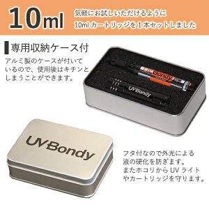 UVBondyスターターキット限定セット10ml×1本入UB-S10-S2-R1ML