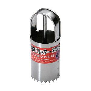 [石黒金属] ステンレス マルチ穴あけカッター 40φ HC-40
