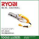【送料無料】【リョービ】ヘッジトリマー HT-2610 刈込幅260mm