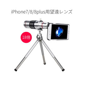 iPhone8 iPhone8 plus iPhone7 iPhone7 plus専用 望遠レンズ 18倍 光学ズーム スマホカメラレンズ カメラレンズ セルカレンズ セルフィー ズーム レンズ iPhone7/7 plus用ケースとミニ三脚 収納ポーチ付き 送料無料