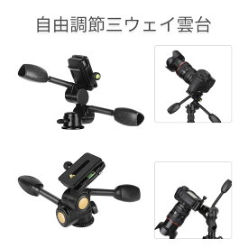 【楽天ランキング1位】自由雲台 おすすめ 使い方自由雲台 自由雲台 セーフティロック機能 3Way雲台 クイックシュー 付き アルミ製 360度回転 全景撮影 多角度調節可能 縦横調節可能 軽量 持ち運び便利 Canon Sony PENTAX Nikon Panasonic 送料無料