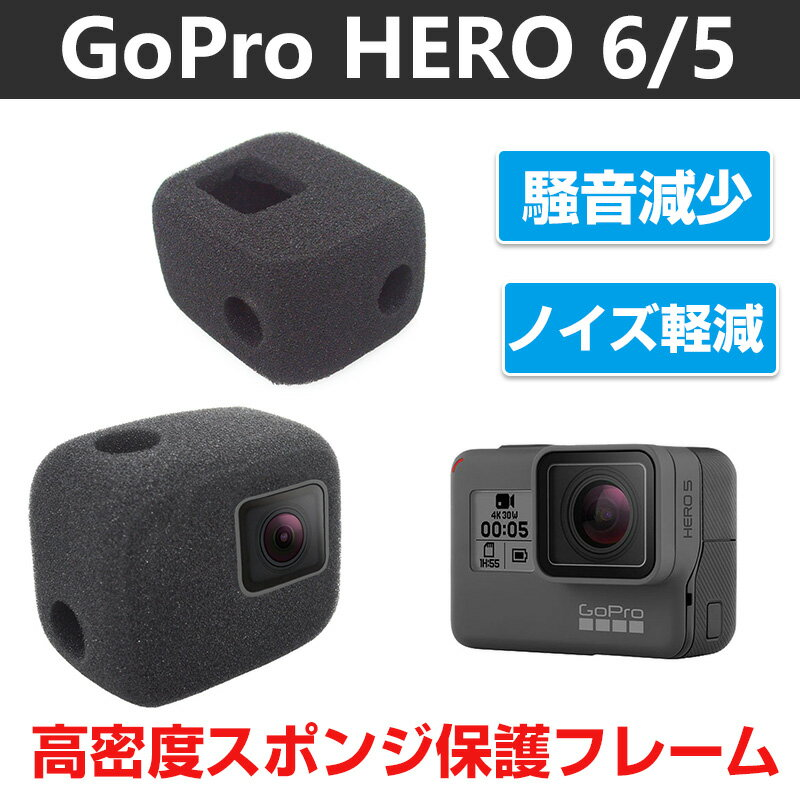 送料無料【全商品ポイント10倍】 GoPro HERO6/5 高密度スポンジフレーム ネイキッド保護フレーム 風除けフォーム ウィンドシールド 騒音減少 ノイズ軽減 gopro hero6 gopro hero5 gopro アクセサリー