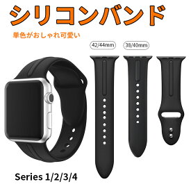 apple watch 1 2 3 4 アップルウォッチ シリコン ベルト バンド applewatch 38mm 42mm 40mm 44mm スポーツ 運動 おしゃれ Apple watch シリコン スポーツバンド シリコン材質 柔軟 軽量 明るい色 柔軟 カワイイ カラフル