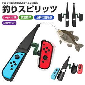 釣りロッド 2点セット For Nintendo Switch Joy-con スイッチ 釣り竿 釣竿 フィッシング 体感コントロールソフトゲーム 釣りスタ 釣りスピリッツ対応 Switch 用 釣り竿 スイッチコントローラ用 釣りロッド ジョイスティック