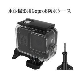 防水ハウジングケース Gopro Hero8 Black対応 60m水深使用可能 水中撮影用アクセサリー 防水 防塵 カメラ保護ケース アクションカメラ対応