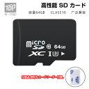 SD メモリーカード マイクロ SDカード 64GB 超高速Class10 読取り最大100MB/s Androidスマートフォン デジカメ 超高速…