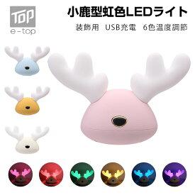 小鹿型 ナイトライト 虹色LEDライト ベッドサイドライト 間接照明 可愛い 足元ライト USB充電 無段階調光可能 目に優しい 省エネルギー プレゼント (イエロー ベージュ ピック ブルー)