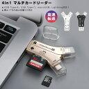 4in1 マルチカードリーダー iPhone タイプC カードリーダー usbメモリ バックアップ マイクロSD メモリ 外部メモリ ア…