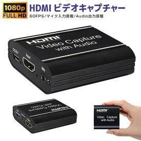 【楽天ランキング1位】HDMIキャプチャーボード ゲームキャプチャー ビデオキャプチャー ゲーム録画 実況 配信 軽量小型 USB3.0 HD1080P 60FPS PC/Switch/PS4/Xbox/PS3/携帯電話用 ゲーム録画 Windows Linux OS X対応 OBS Potplayer 送料無料