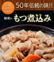 【送料無料】もつ煮込み お試し6Pセット 2セット以上購入でおまけ!国産豚の大腸を使用 大衆居酒屋 伝統の味!お酒の…