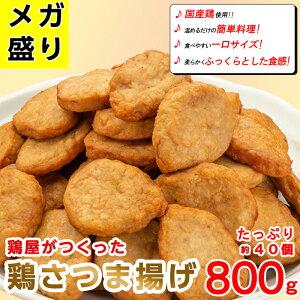 【送料無料】鶏さつま揚げ 800g×2パック(合計約80個) 国産鶏肉使用 お弁当 朝食に最適なお惣菜 おかず【訳あり】【レンジでチン】