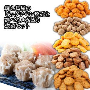 【送料無料】ビッグチキン焼売と選べるメガ盛り惣菜2パックセット【シュウマイ しゅうまい シューマイ】【福袋】