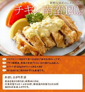 【ポイント20倍】チキン南蛮 120g×4パック 新鮮な国産のムネ肉を使用【唐揚げ】【鳥肉】【鶏肉】【訳あり】