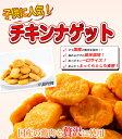 【送料無料】チキンナゲット 600g×2パック 国産鶏肉使用 お弁当 朝食に最適なお惣菜 おかず【訳あり】【レンジでチン】