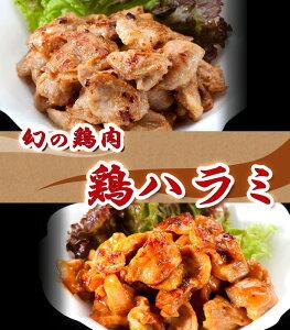 【送料無料】【鶏肉】幻の鶏肉 1羽から4g 鶏ハラミ(味つき)300g×4パック バーベキュー BBQに最適【訳あり】【焼くだけ】