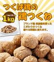 つくね 国産つくば鶏使用の鶏つくね(1個約10gの1kg)焼き 鍋 炒めるなど様々なレシピが可能のつくね!おでんにも最適【…