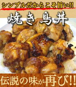 【送料無料】焼き鳥丼の具!老舗の味!(200g×5P)鶏肉 焼き方にこだわった焼き鳥【茨城県産】【焼き鳥 焼鳥 やきとり】【鳥益】【訳あり】【湯せん】