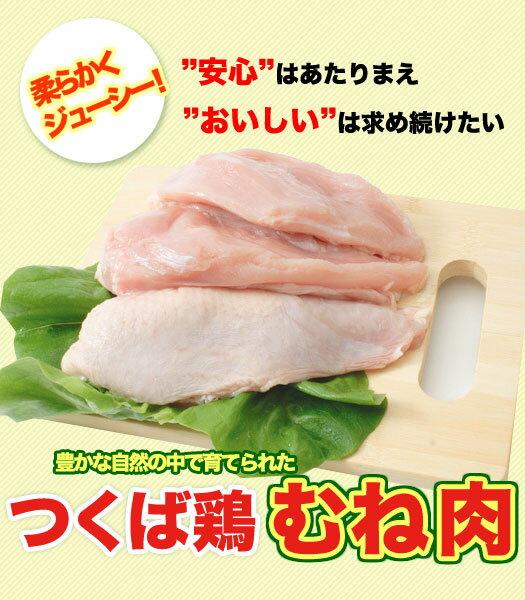 【送料無料】【鶏肉】国産 つくば鶏 むね肉 4kg(2kg2パックでの発送) 蒸したり サラダに!この鶏肉は筑波山麓のふもとですくすくと育った鶏です【鳥肉】【茨城県産】【銘柄鶏肉】