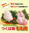 とってもおいしいとり肉鶏肉鳥肉