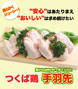 つくば鶏 手羽先 2kg(2kg1パックでの発送)(茨城県産)(特別飼育鶏)柔らかくジューシーな味!唐揚げや煮るのにも最適な鳥肉