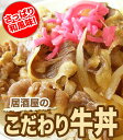 居酒屋のこだわり牛丼!3パック1000円!お酒の〆に最適なお惣菜 おかず!【牛肉】【湯せん】