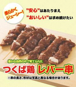 焼き鳥 国産つくば鶏 レバー串(肝)!40g×20本 つくば鶏のレバーを使った焼き鳥!バーベキュー BBQに最適【茨城県産】【焼き鳥 焼鳥 やきとり】