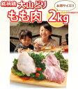 【鶏肉】大山どり もも肉 2kg(1パックでの発送) 【鳥肉】(im)