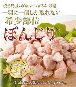 【送料無料】【鶏肉】国産 テール(ぼんじり ボンジリ) 2kg(2kg1パックでの発送) 希少部位!【鳥肉】【訳あり】