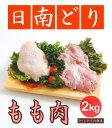 【鶏肉】日南どり もも肉 2kg(1パックでの発送)(宮崎県産) 【鳥肉】(fn67801)ビタミンEを豊富に含んだオリジナルの飼…