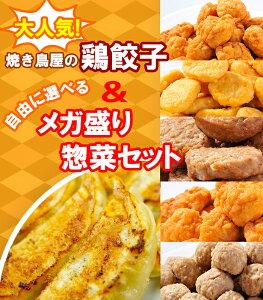 【送料無料】【餃子】大人気 焼き鳥屋の鶏餃子(500g 一個約28g)と選べるメガ盛りお惣菜2パックセット 【訳あり】【焼くだけ】