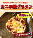 カニグラタン(蟹グラタン)5個セット 1パック80g 業務用 価格!温めるだけの簡単お惣菜! 【レンジでチン】