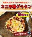 【送料無料】カニグラタン(蟹グラタン)15個セット 1パック80g 業務用 温めるだけの簡単お惣菜! 【レンジでチン】【訳…