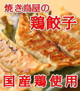 【餃子】鳥餃子 焼き鳥屋のこだわり鶏餃子 1パック(約500g 1個約28g)約18個〜19個 大ぶりの餃子になります 【訳あり】【焼くだけ】