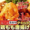 送料無料】【同梱不可】【業務用】味の素やわらか鶏もも唐揚げ 約1kg NK00000059【0501_free_f】【05P03Dec16】
