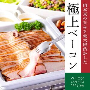 極上 ベーコン(スライス) 500g 【朝食】【弁当】